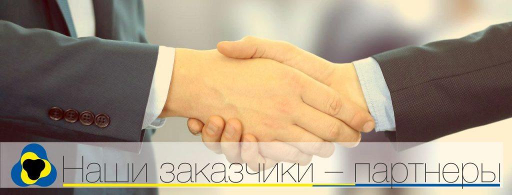 """Заказчики и партнеры ООО """"НТЦ Геотехнокин"""" ГТК"""