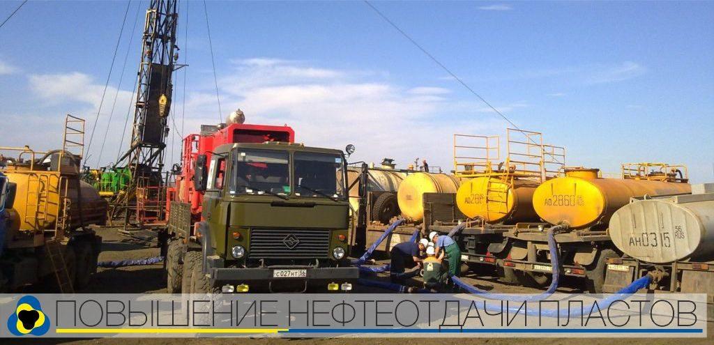 """Повышение нефтеотдачи пластов ООО """"НТЦ Геотехнокин"""""""